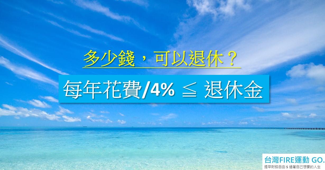 多少錢可以退休 每年花費除以4%