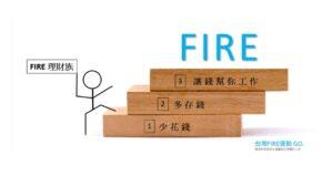 FIRE理財族行動3步驟