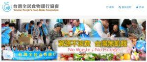 台灣全民食物銀行協會
