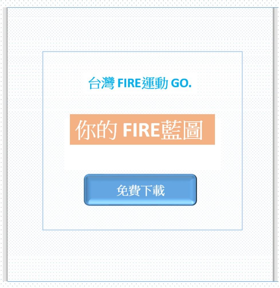 免費下載你的FIRE藍圖