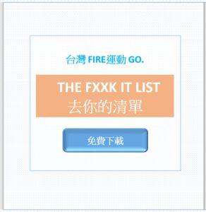 The FXXK List 去你的清單