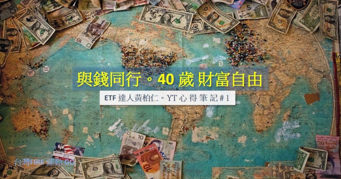 台灣ETF達人黃柏仁40歲財富自由