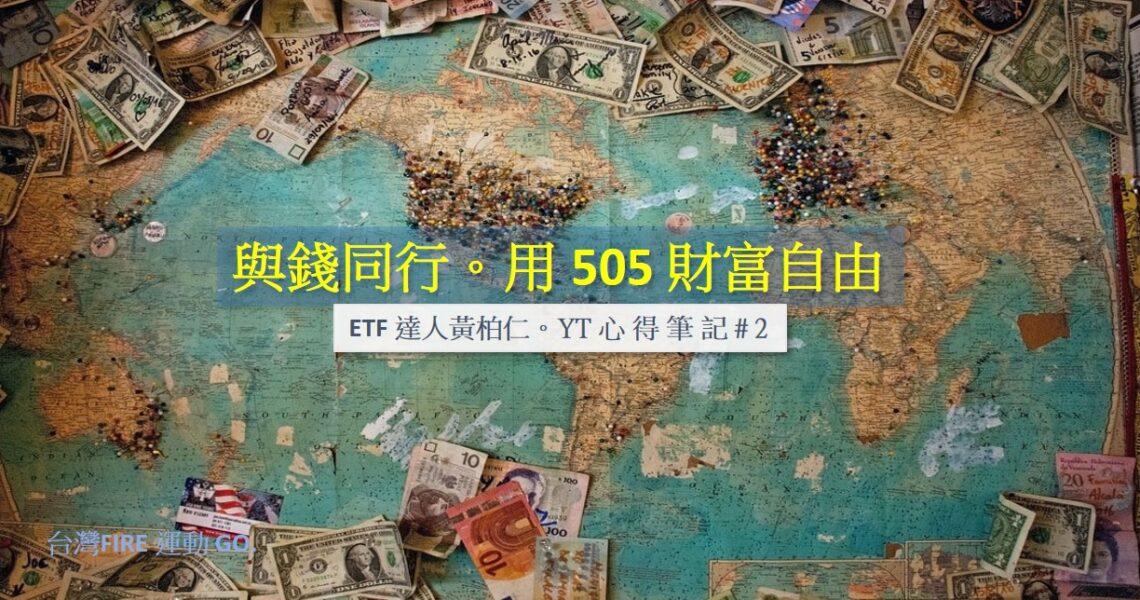 505財富自由