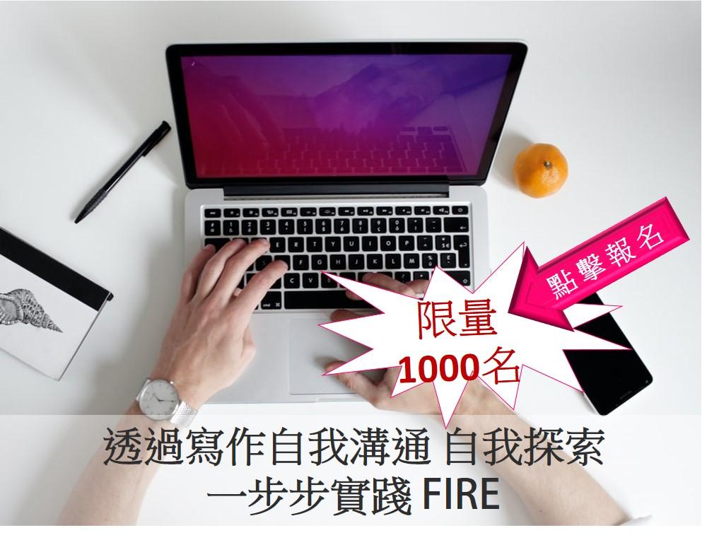 FIRE寫作訂閱