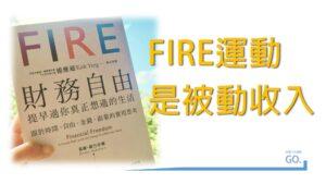 FIRE運動是被動收入