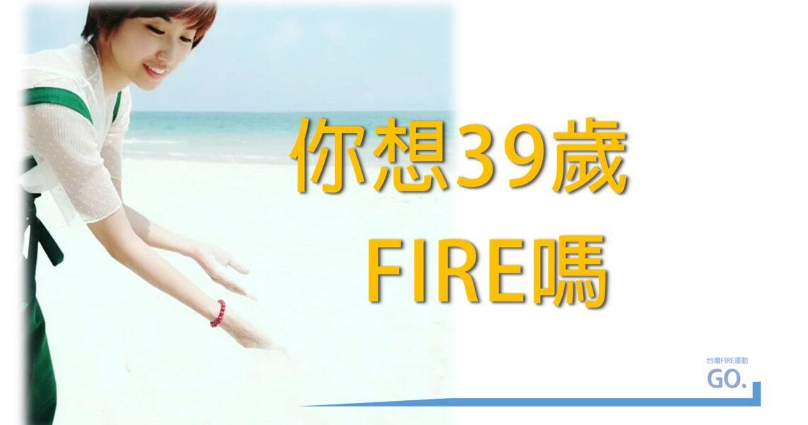 你想39歲FIRE嗎