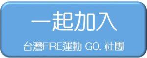 加入台灣FIRE運動 GO. 社團