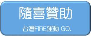 隨喜贊助台灣FIRE運動 GO.